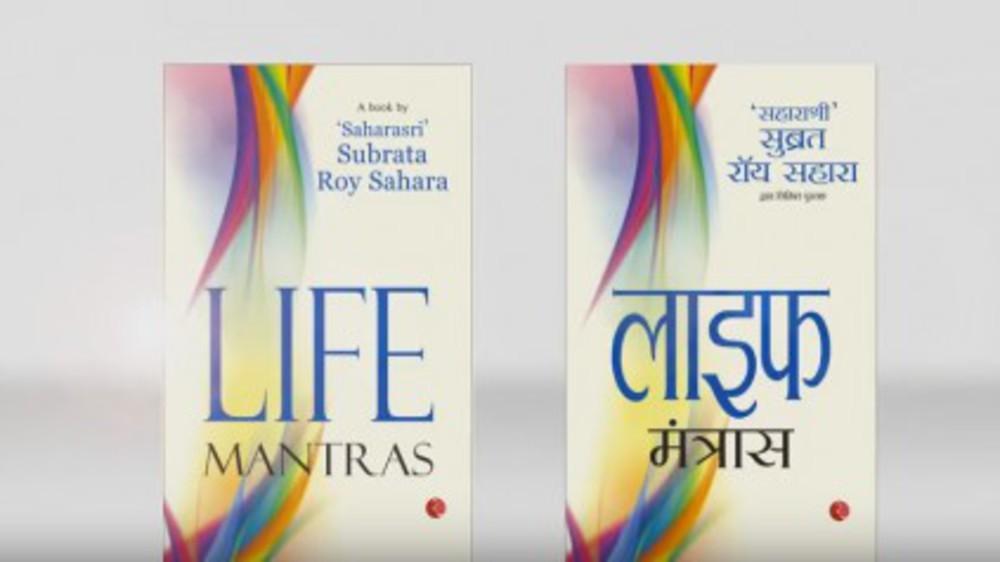 "Book Review – ""Life Mantras"" by Saharasri Subrata Roy"