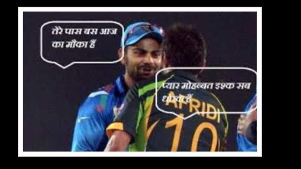 #IndiaPakistan किक्रेट मैच